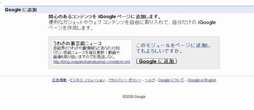 googleに追加