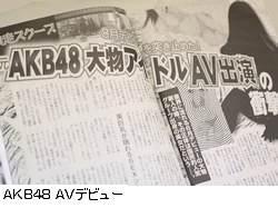 AKB48 卒業メンバーから AVデビュー