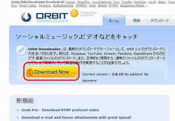 orbitのダウンロード