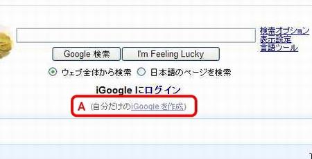 iGoogle(アイグーグル)の 使い方